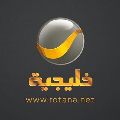 تردد قناة روتانا خليجية 2020 التي عرضت شباب البومب