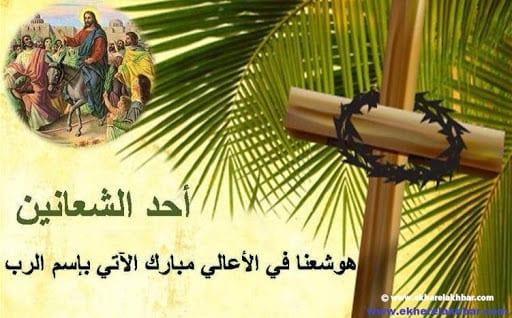 Photo of معنى شعنينة مباركة قبل عيد الفصيح