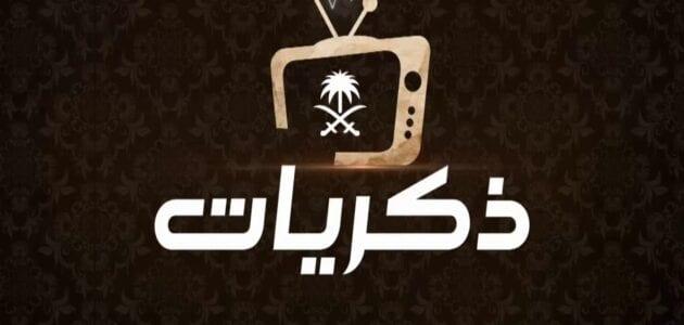 تردد قناة ذكريات السعودية نايل سات hd قناة ذكريات زمان 2021 التردد الجديد