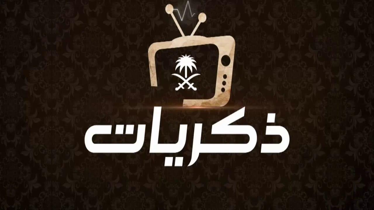 صورة تردد قناة ذكريات السعودية بث مباشر مشاهدة