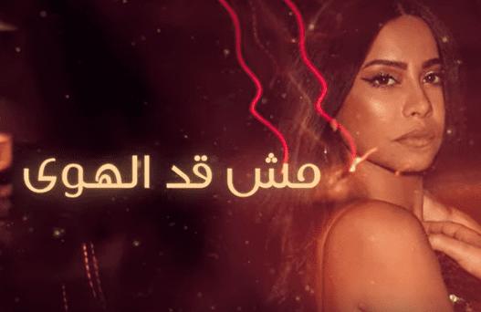 صورة كلمات اغنية مش قد الهوى – شيرين عبد الوهاب
