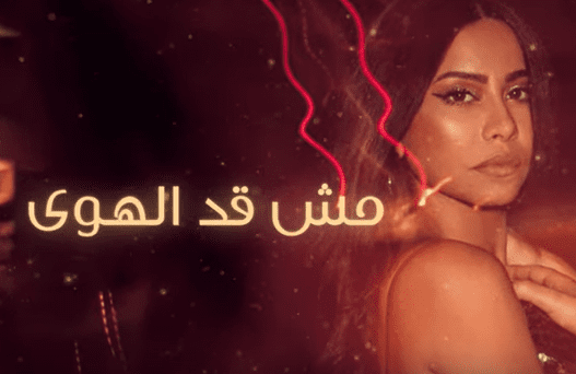 Photo of كلمات اغنية مش قد الهوى – شيرين عبد الوهاب