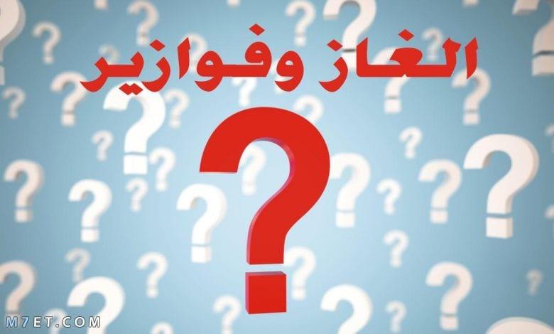الغاز : حل لغز ام سعد تزوجت رعد وجابت وعد 2021