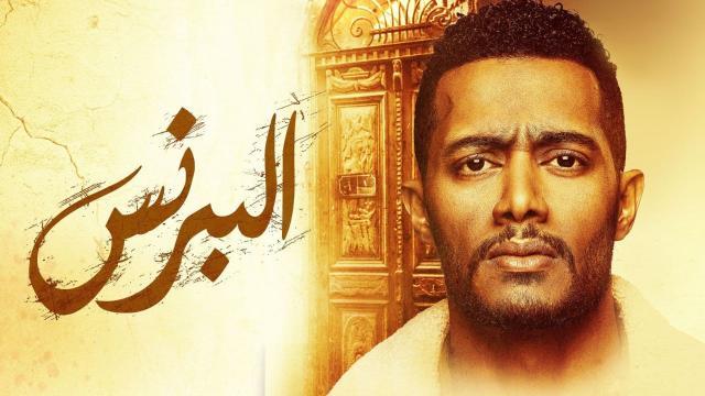مسلسل البرنس الحلقة الاولى 1 - الصفحة العربية