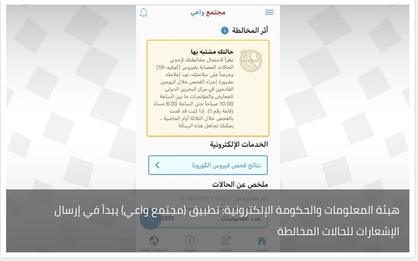 صورة تحميل تطبيق مجتمع واعي والربح 1000 دينار بحريني