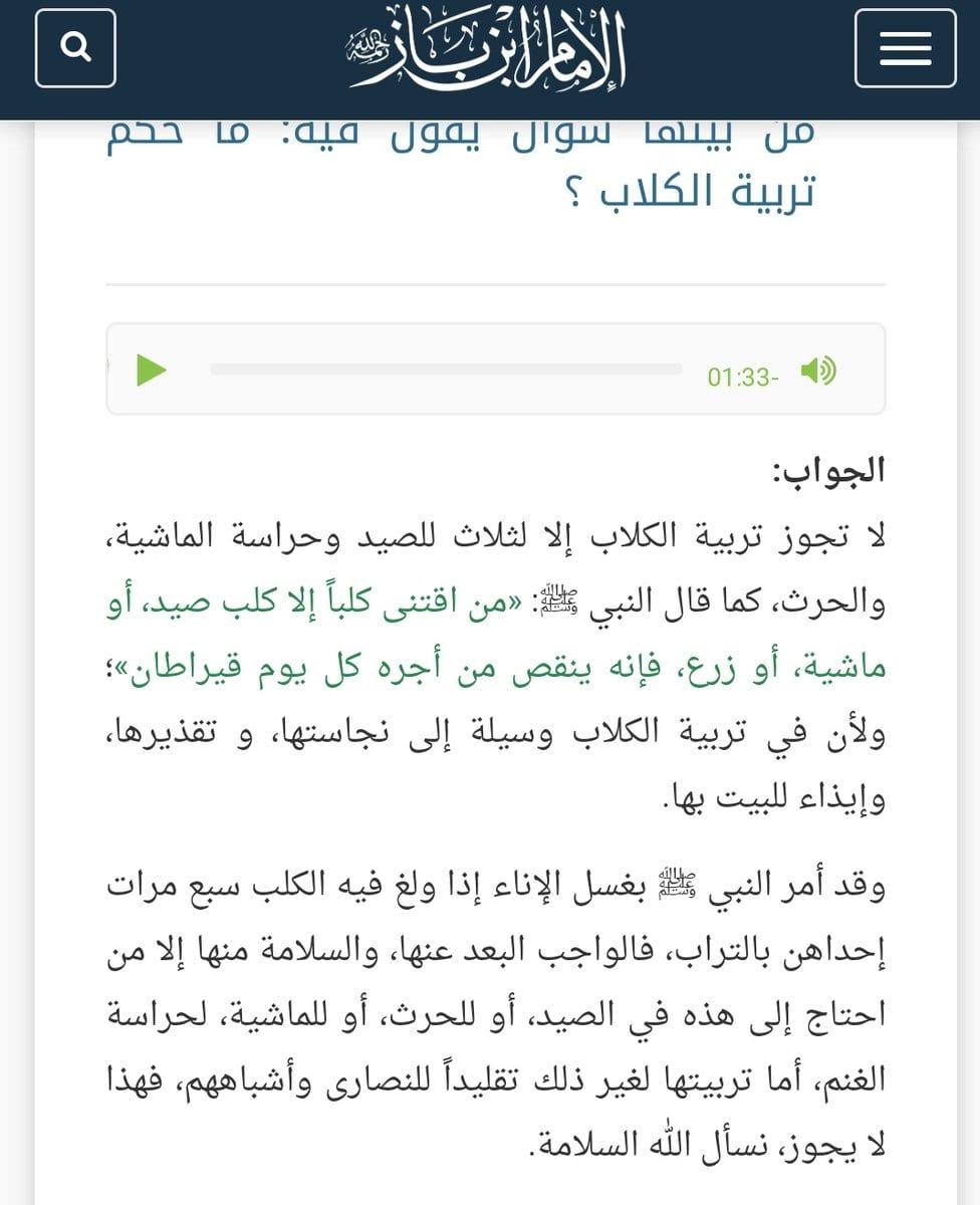 مطالبات بالقبض على قاتل كلاب زاهر سماك في الرياض