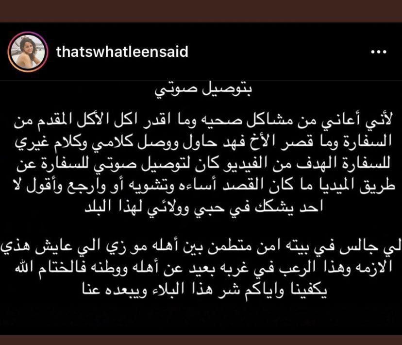 فيديو لين الشيشكلي انستقرام يزعج الكثيرون