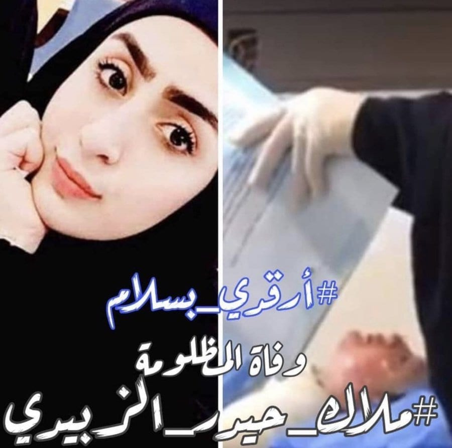 Photo of قصة : سبب وفاة ملاك حيدر الزبيدي