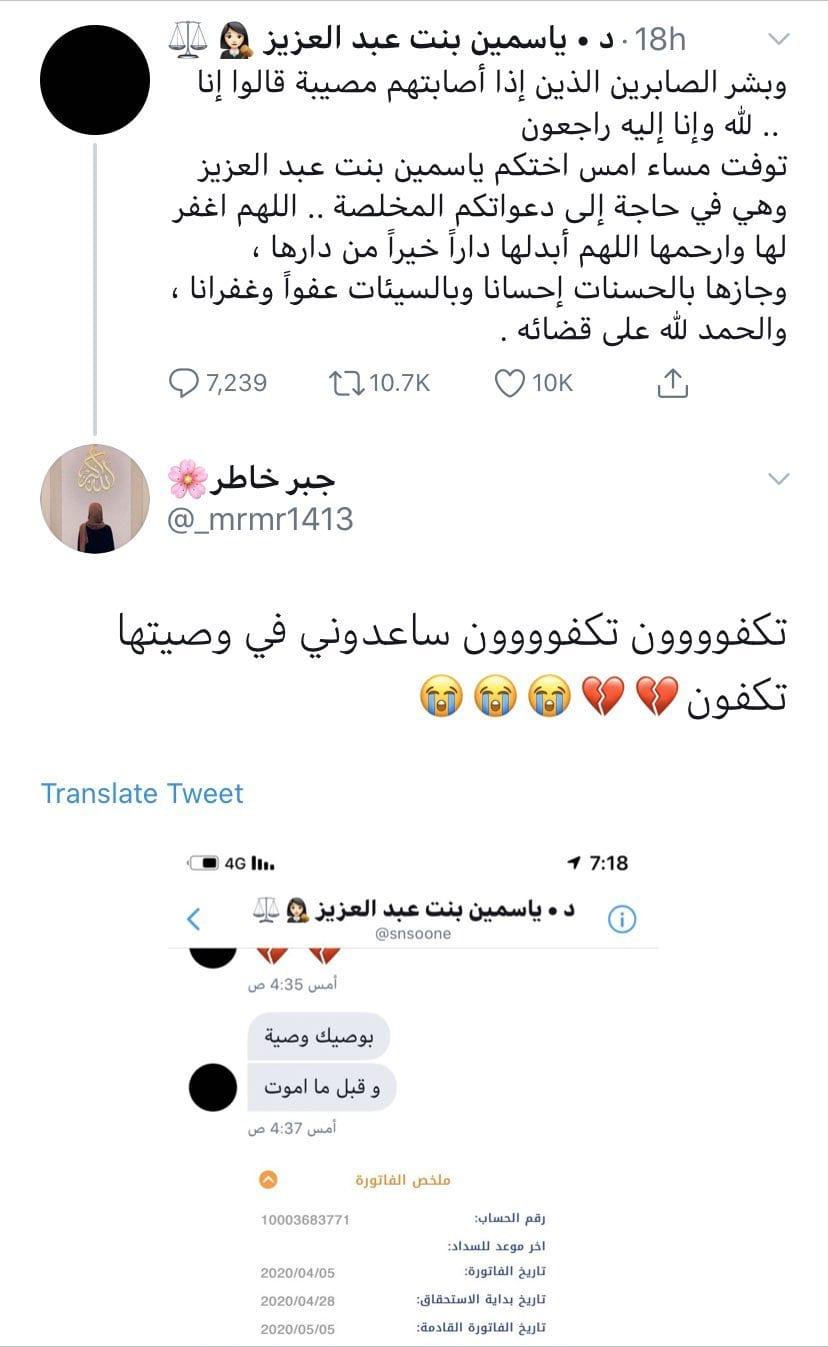 وفاة ياسمين عبدالعزيز