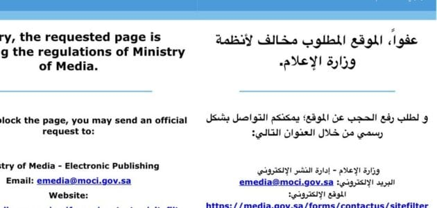 حجب وكالة الأناضول بـ سبب نشر شائعات ضد المملكة