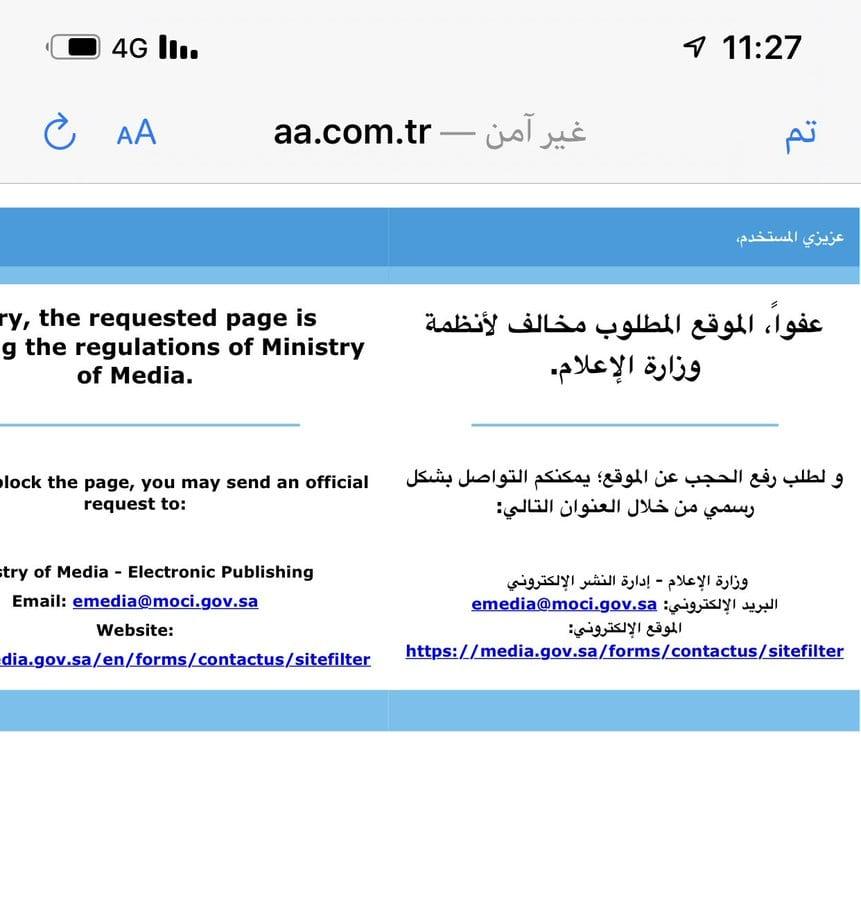 Photo of حجب وكالة الأناضول بـ سبب نشر شائعات ضد المملكة