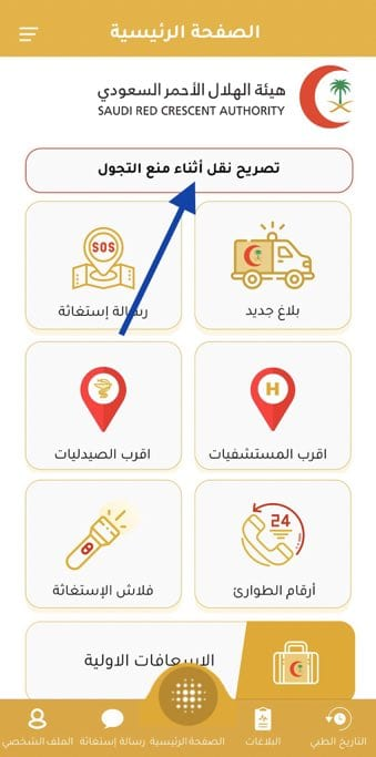 صورة تحميل تطبيق اسعفني السعودي وتصريح نقل خروج اثناء منع التجول