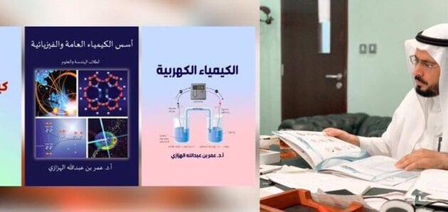 الدكتور عمر الهزازي من هو وماهو سبب اعفاءه