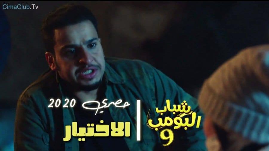 Photo of مسلسل شباب البومب 9 الحلقة 5 الخامسة هل يبث فعلاً