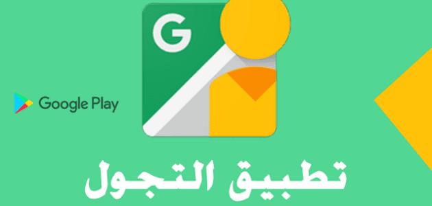 تحميل تطبيق تجول تصريح تنقل وكيف اخذ تصاريح الخروج في السعودية