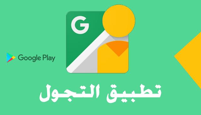 Photo of تحميل تطبيق تجول تصريح تنقل وكيف اخذ تصاريح الخروج في السعودية