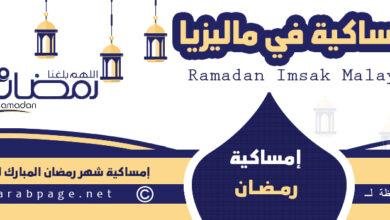 صورة موعد امساكية رمضان في ماليزيا 2021 Ramadan in Malaysia