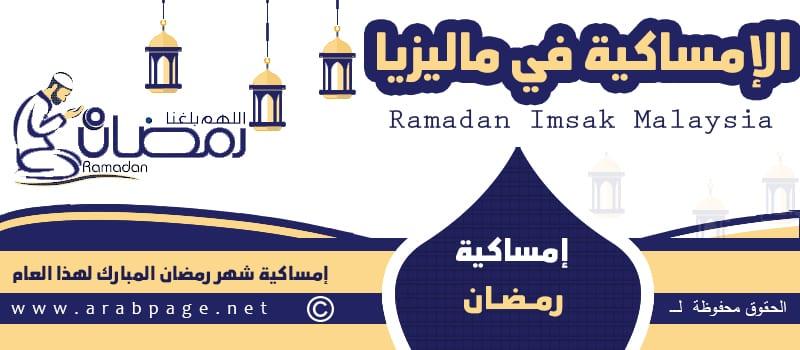 موعد امساكية رمضان في ماليزيا 2021 Ramadan in Malaysia