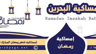 صورة امساكية رمضان البحرين 2021 موعد اذان المغرب1442