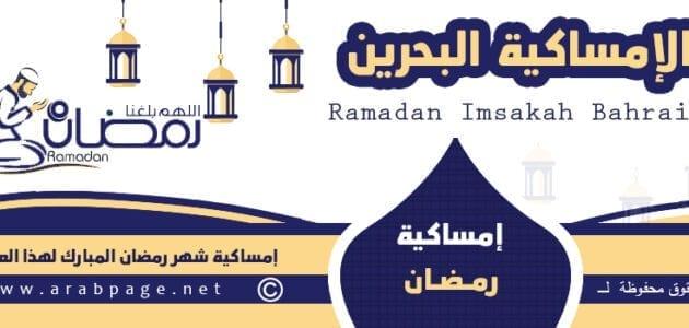 امساكية رمضان البحرين 2021 موعد اذان المغرب1442