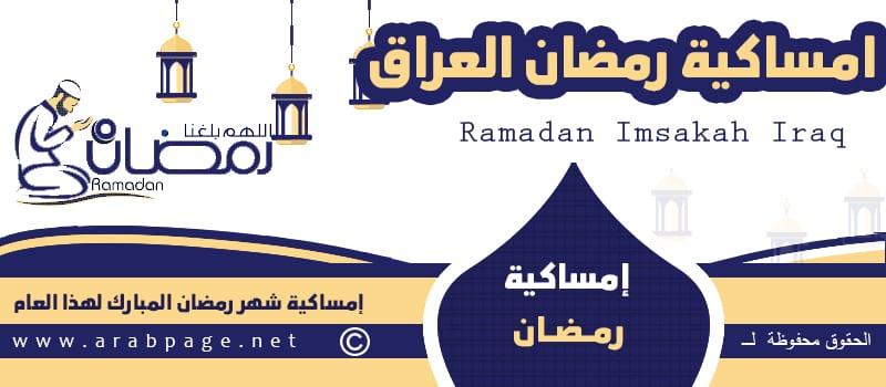 امساكية رمضان في العراق 2021 من امساكية شهر رمضان ٢٠٢١