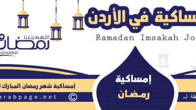 صورة تعرف امساكية رمضان 2021 في الاردن عمان للسنة 1442