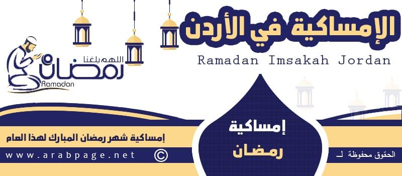 Ramadan Imsakah Jordan
