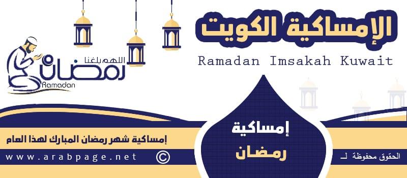 موعد امساكية رمضان ٢٠٢١ الكويت موعد شهر رمضان 1442