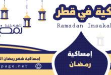 صورة امساكية رمضان قطر 2021 الموافق 1442