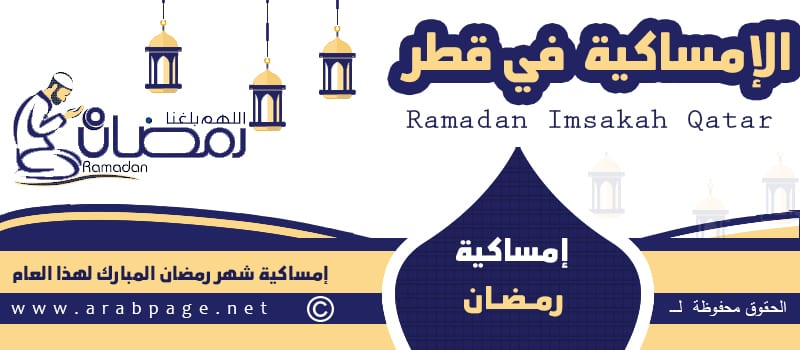 امساكية رمضان قطر 2021 الموافق 1442 الصفحة العربية