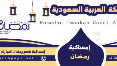 صورة امساكية رمضان ٢٠٢١ السعودية امساكية رمضان ١٤٤٢
