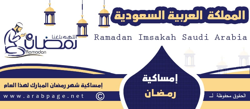 امساكية رمضان ٢٠٢١ السعودية امساكية رمضان ١٤٤٢