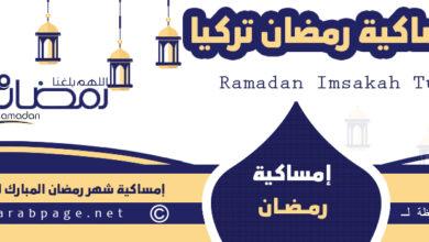 صورة موعد امساكية رمضان في تركيا 2021 Ramadan in Turkey