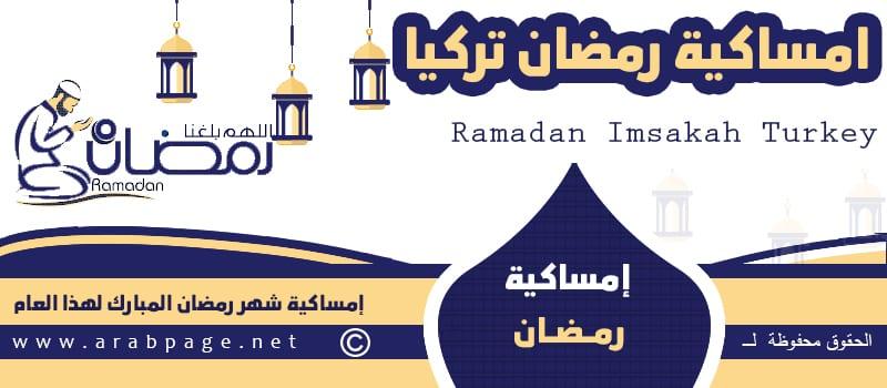 موعد امساكية رمضان في تركيا 2021 Ramadan in Turkey
