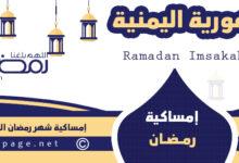 صورة امساكية رمضان 2021 اليمن Ramadan in Yemen