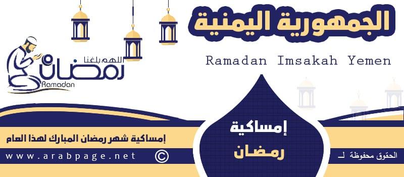 امساكية رمضان 2021 اليمن Ramadan in Yemen - الصفحة العربية