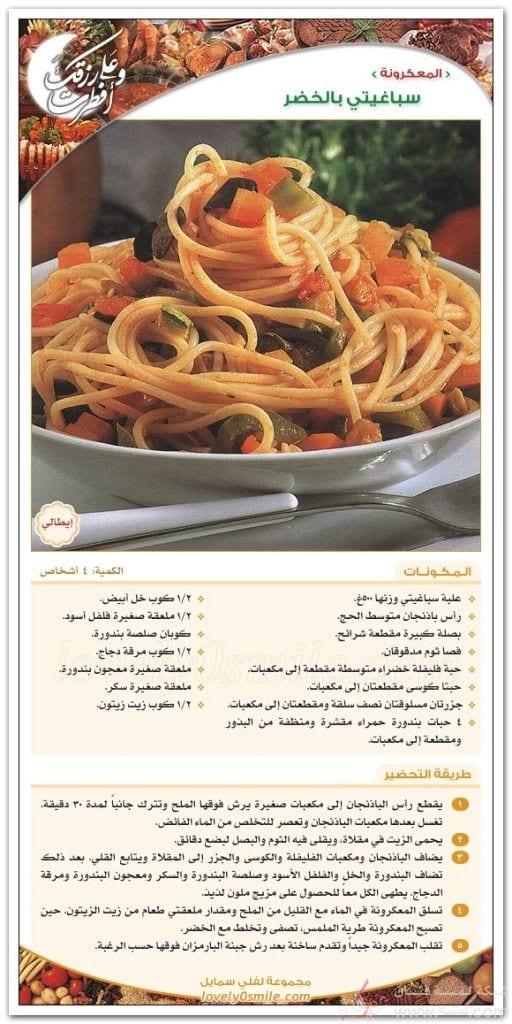 أكلات رمضان 2021 طبخات مشويات 1442 حلويات شربات عصائر رمضان 2021