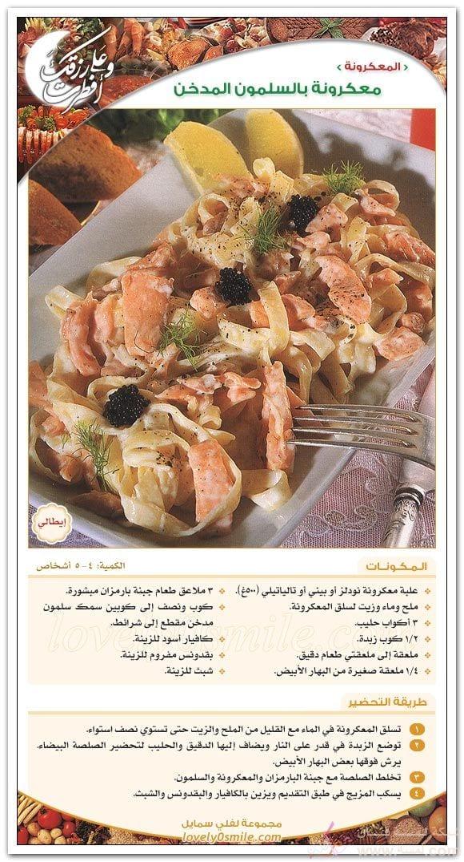 أكلات رمضان 2020 - الصفحة العربية