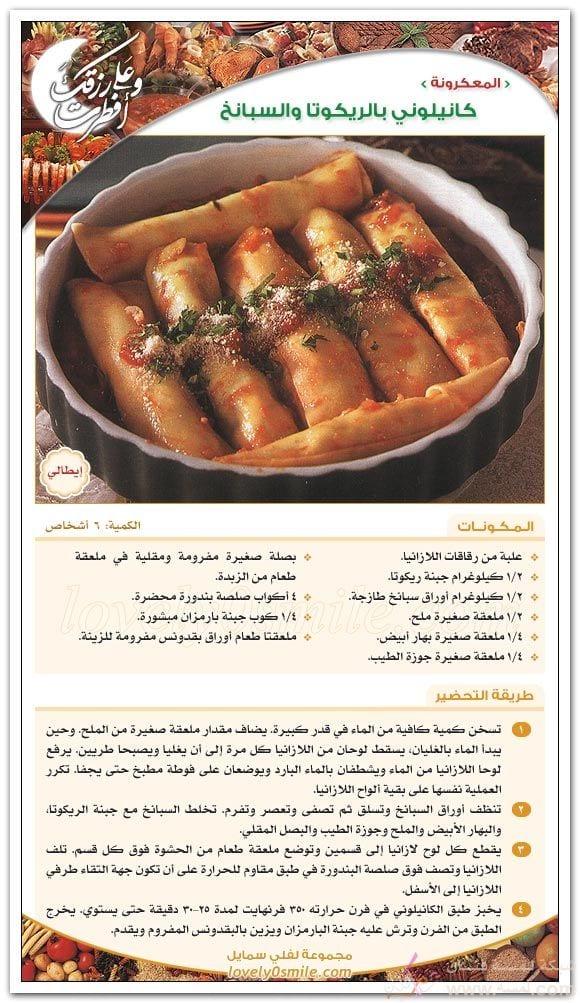 بالصور اطباق رمضان 2021 منوعه من اكلات رمضان 2021 الصفحة العربية