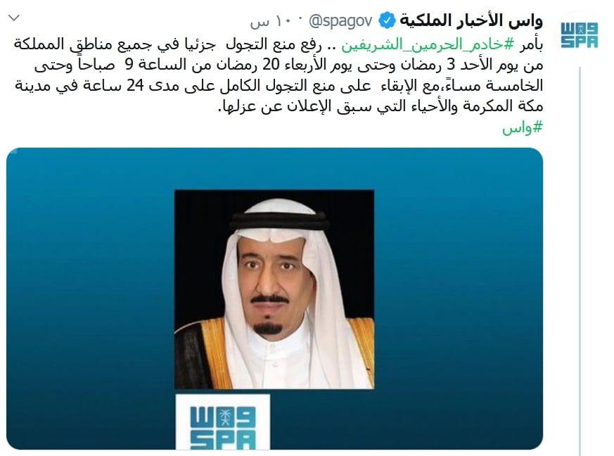 رفع الحظر جزئياً في السعودية منع التجول