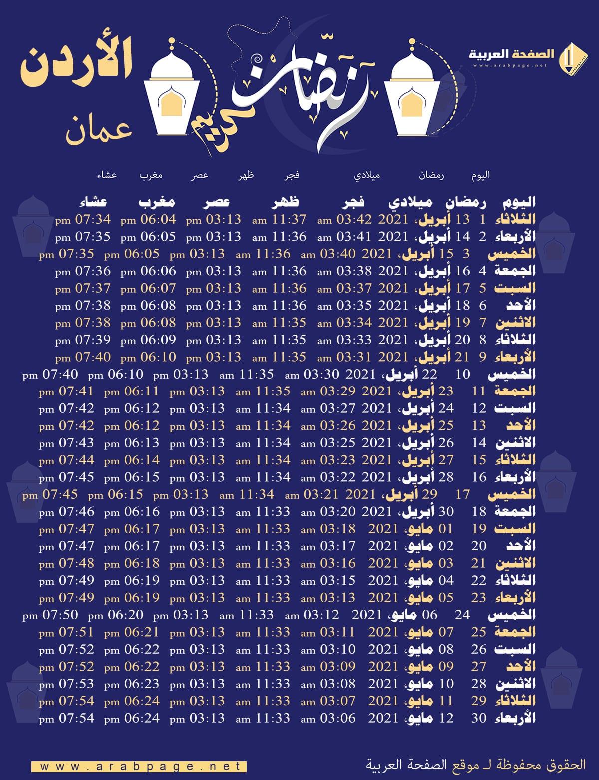 امساكية رمضان 2021 في الاردن