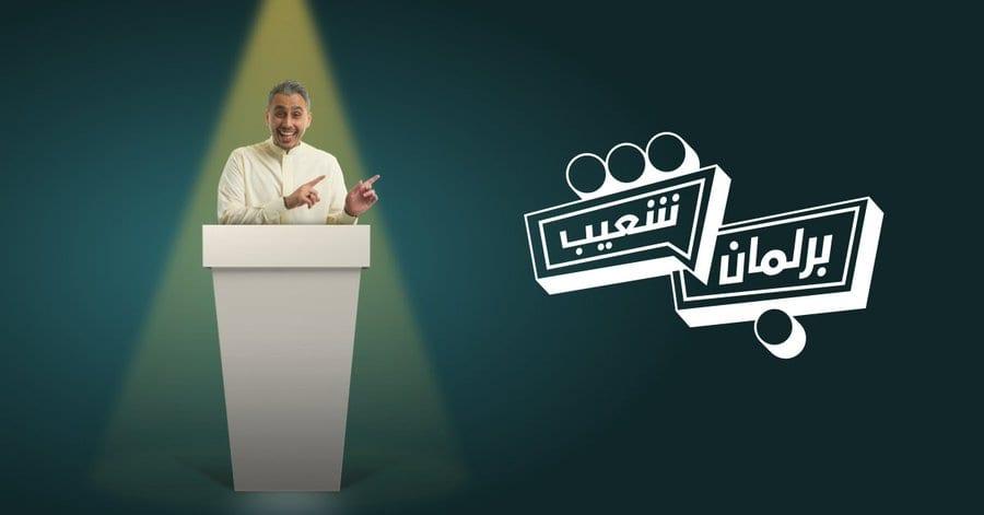 برلمان شعيب 2020 موعد التصويت في البرنامج