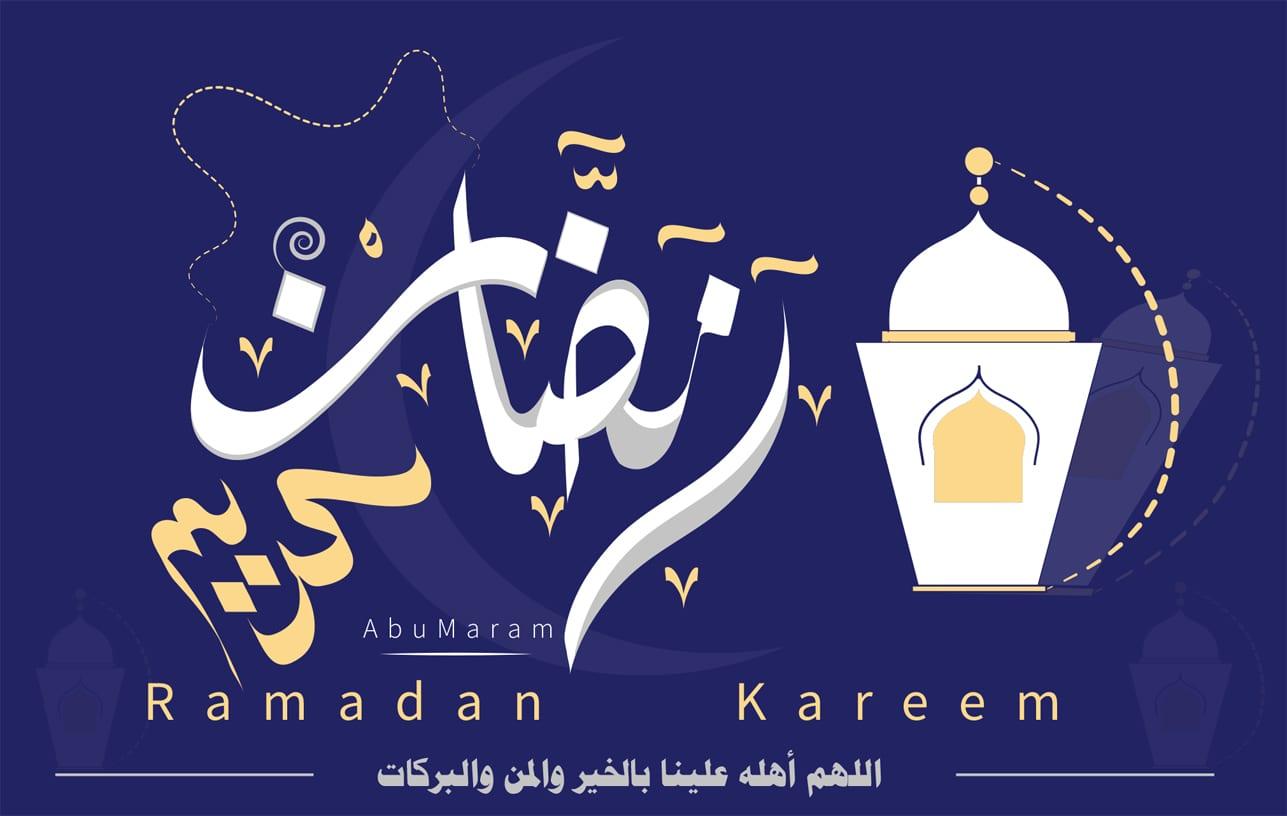 خلفيات رمضان 2021 جديده دينية صور عن شهر رمضان المبارك 1442