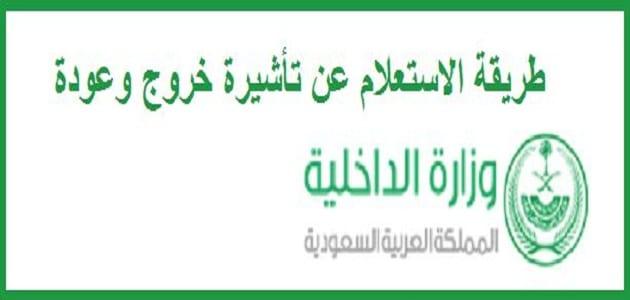 Photo of استعلام تأشيرة خروج وعودة