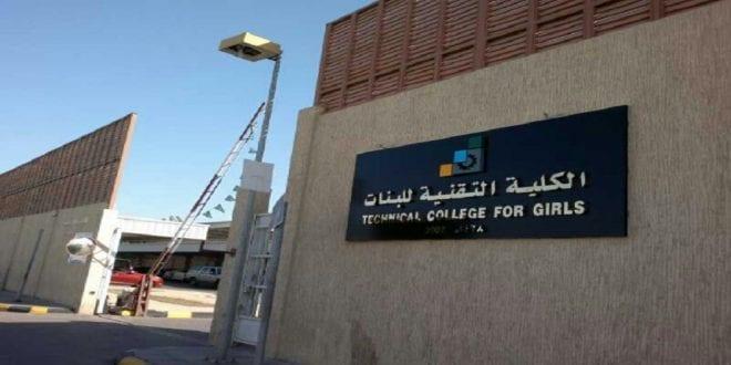 في كلية التقنية بالمدينة المنورة للبنات 1