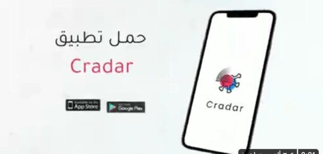 تطبيق cradar للتبليغ عن التجمعات والمخالفات