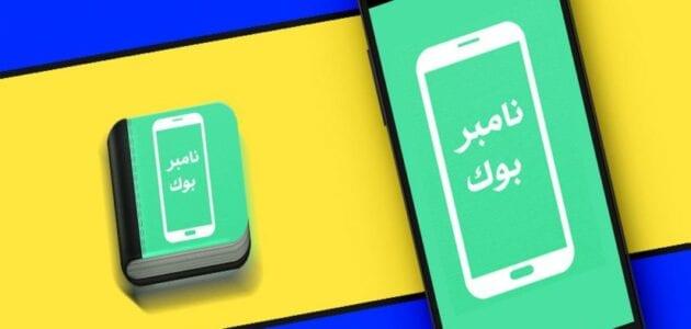 تحميل تطبيق نمبر بوك السعودي 2020 الجديد هوية المتصل الهاتف