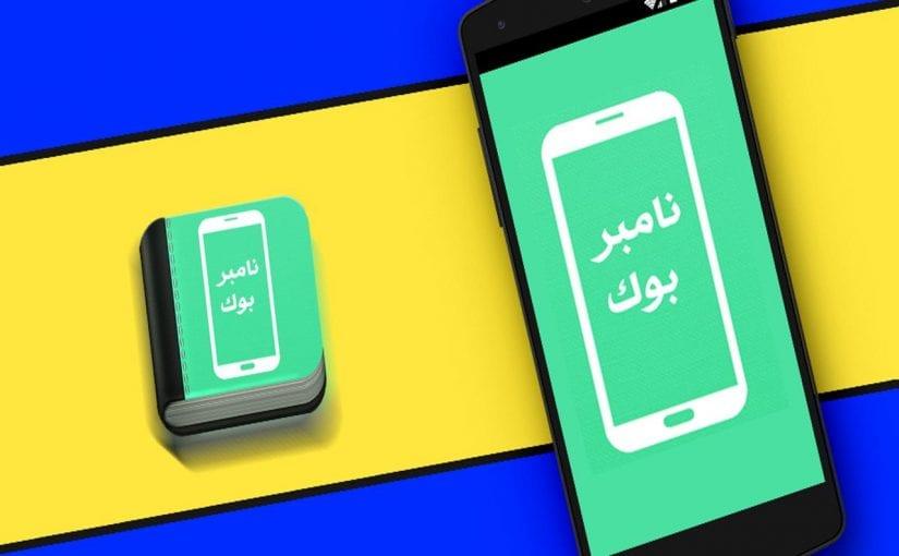 تحميل تطبيق نمبر بوك السعودي 2020 الجديد