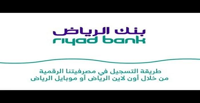 تغيير رقم الجوال في بنك الرياض