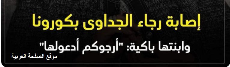 صورة حقيقة وفاة رجاء الجداوي وماهو سبب نشر الخبر